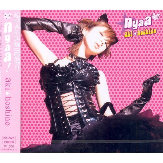 NyaaA! [CD+DVD]