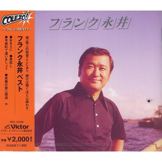Frank Nagai  (Colezo! Best Selection)