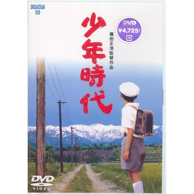 Shonen jidai / Takeshi: Childhood Days