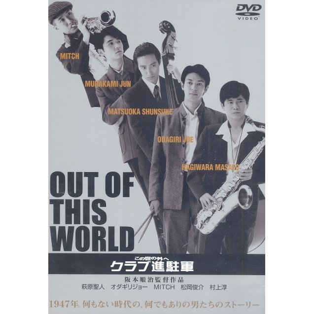 Out of this World / Kono Yo no Soto e Club Shinchugun