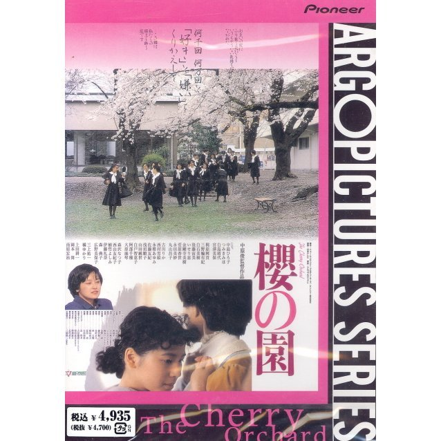 Sakura no Sono / The Cherry Orchard