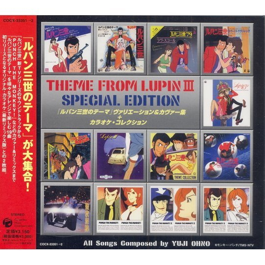 Lupin III Theme Collection + Karaoke Collection