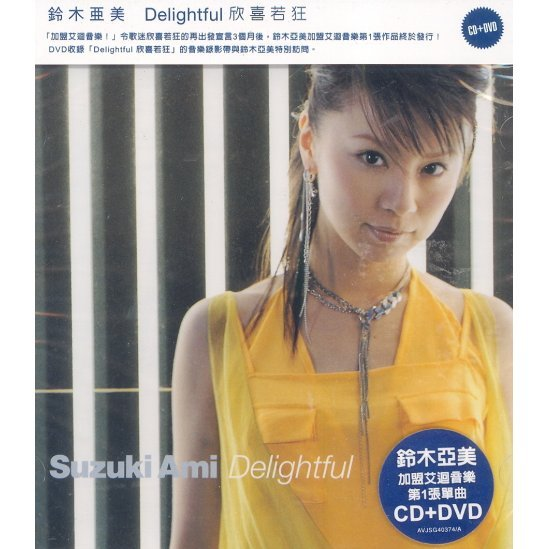 Delightful [CD+DVD]