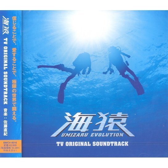 Umizaru TV Original Soundtrack