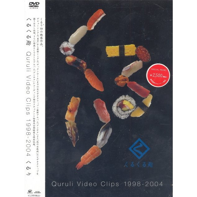 Kurukuru Sushi [low priced Limited Release]
