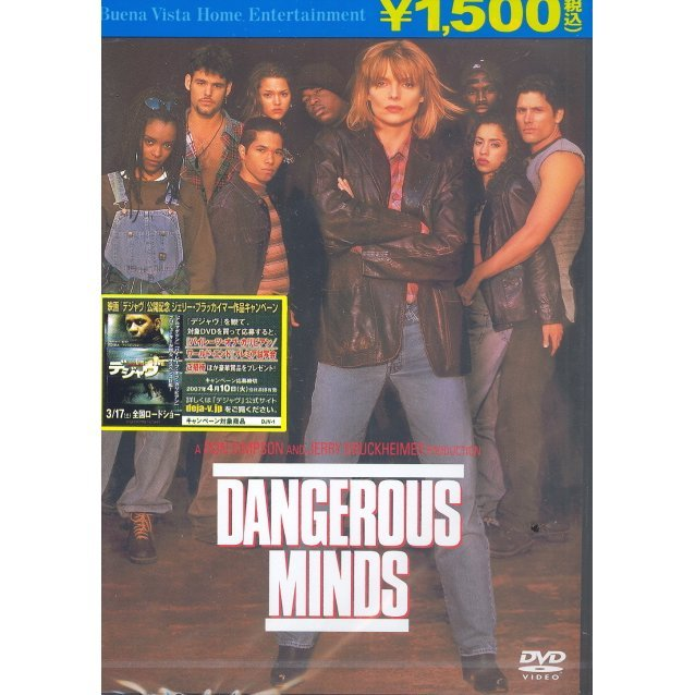 Dangerous Mind [low priced Limited Release]