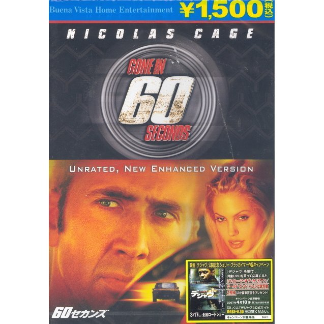 Gone In Sixty Seconds Director's Cut Edition [low priced Limited Release]
