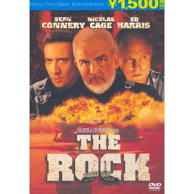 The Rock Special Edition [low priced Limited Release]