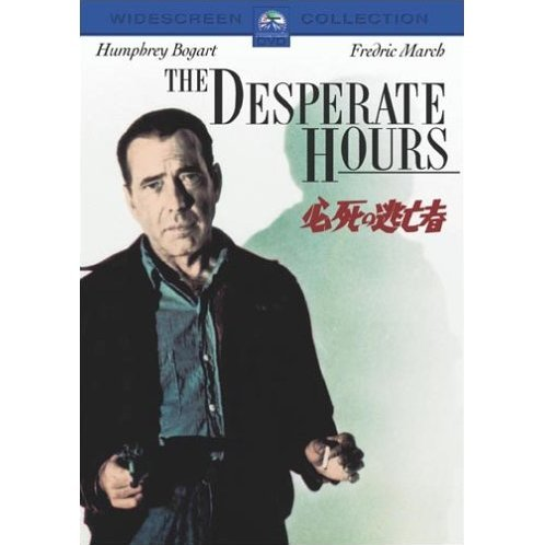 The Desperate Hours [low priced Limited Release]