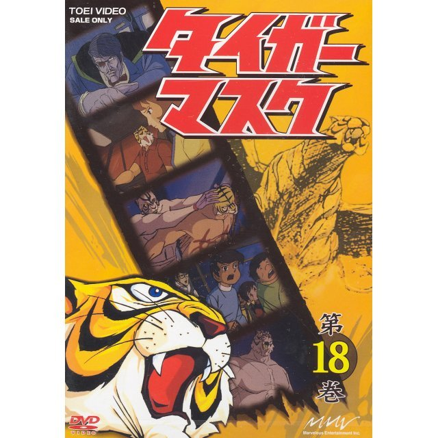 Tiger Mask Vol.18