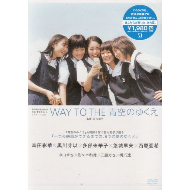 Way to the Aozora no Yukue (Making of)