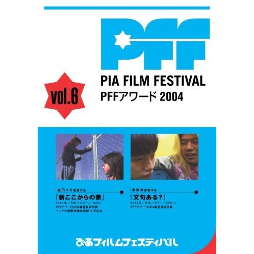 Pia Film Festival PFF Award 2004 Vol.6