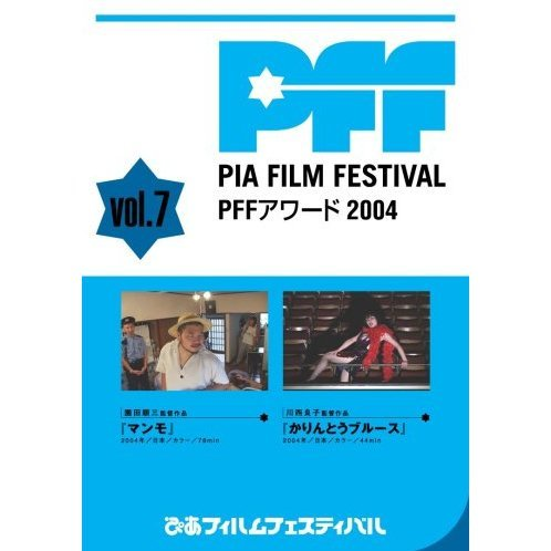 Pia Film Festival PFF Award 2004 Vol.7