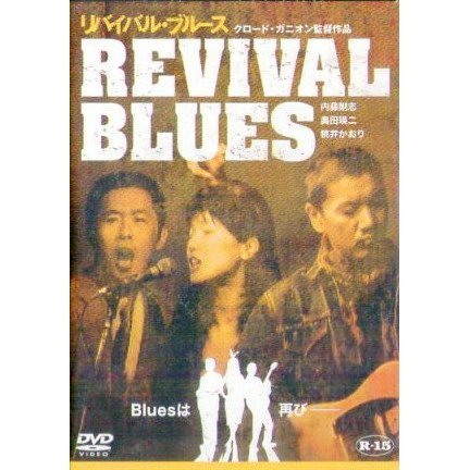 Revival Blues