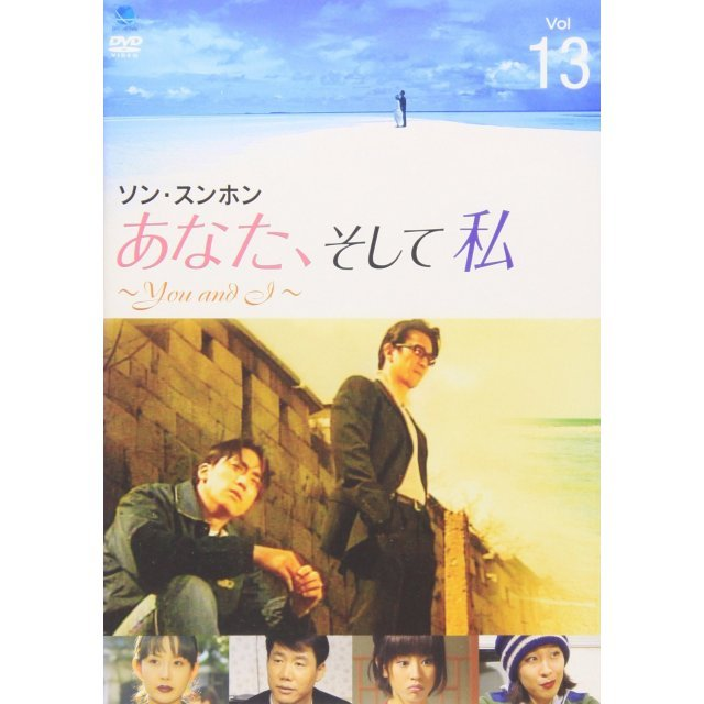 You and I Vol.13