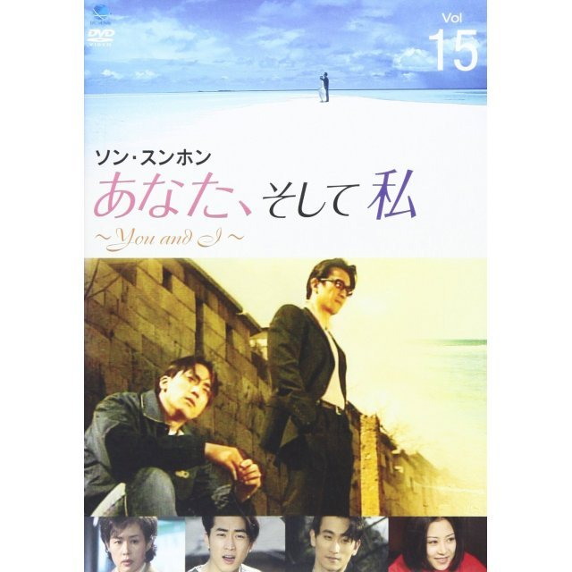 You and I Vol.15