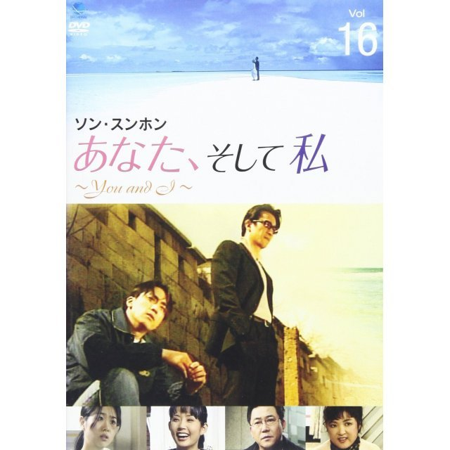 You and I Vol.16