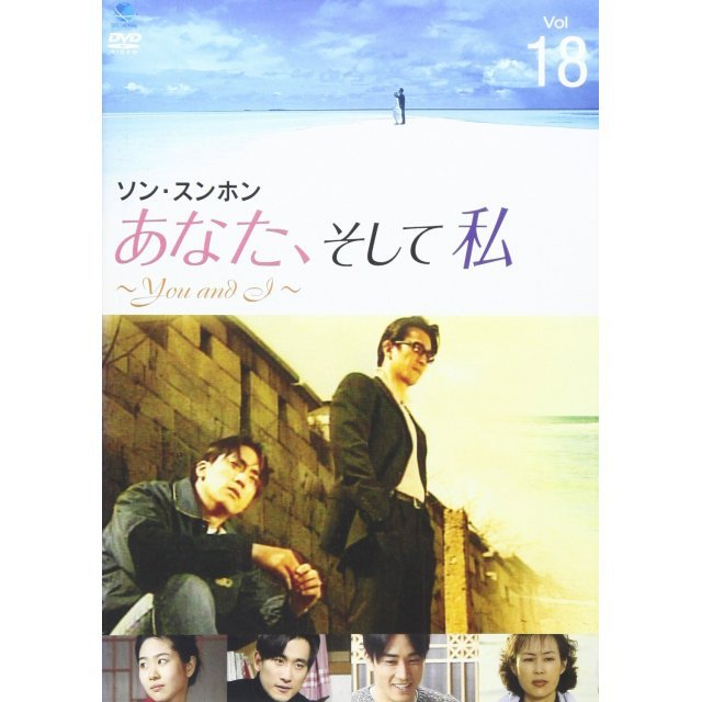 You and I Vol.18