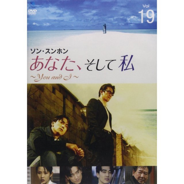 You and I Vol.19