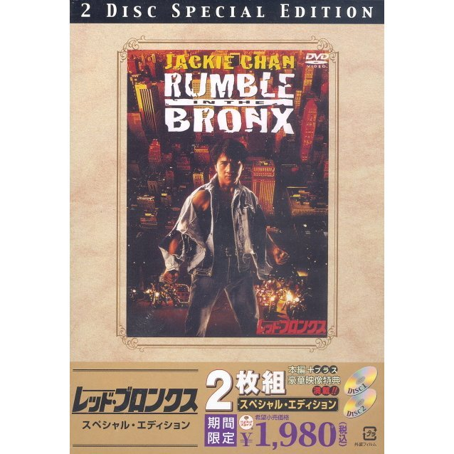 Rumble In The Bronx Special Edition [low priced Limited Release]