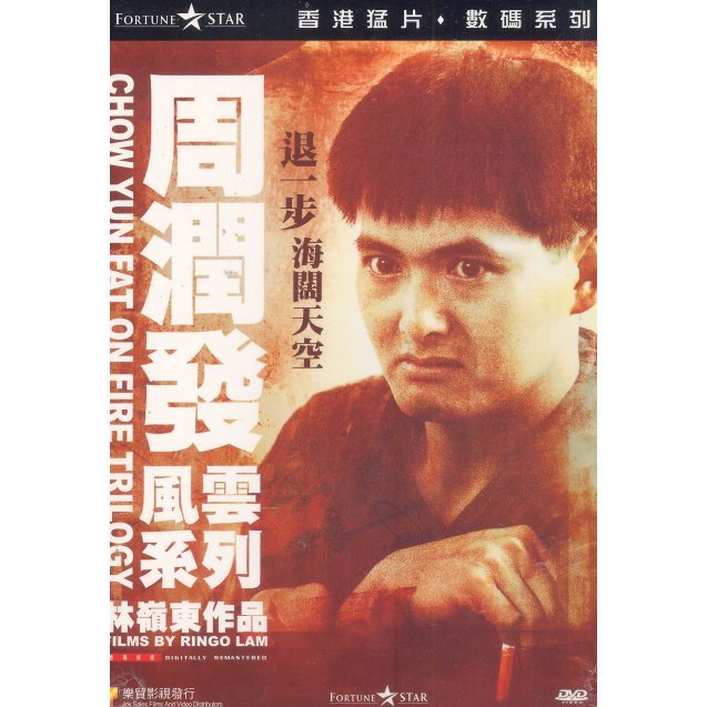Chow Yun Fat On Fire Trilogy