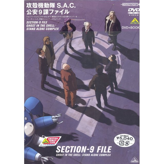 Ghost in the Shell S.A.C. Section 9 Science File [DVD+Book]