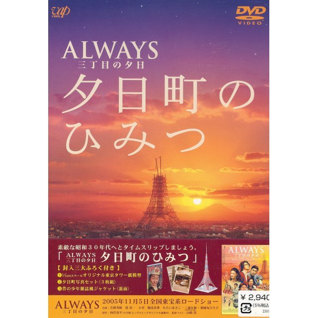 Always 3 chome no Yuhi - Yuhicho no Himitsu (Making of)