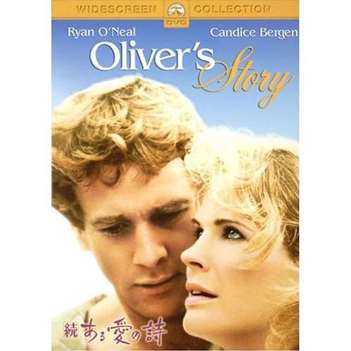 Oliver's Story [low priced Limited Release]