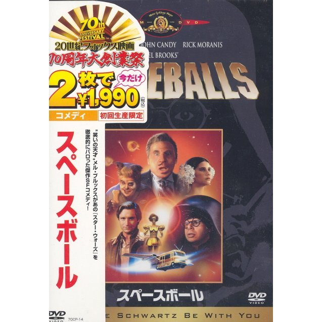 Spaceballs [low priced Limited Release]