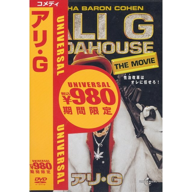 Ali G Indahouse [low priced Limited Release]