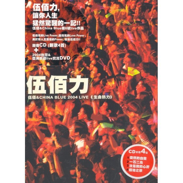 Wu Bai & China Blue 2004 LIVE [CD+DVD]