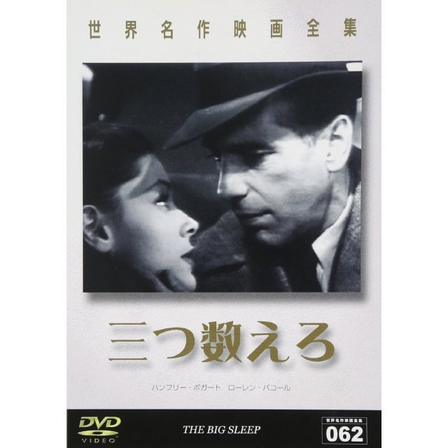 Sekai Misaku Eiga Zenshu 62 The Big Sleep