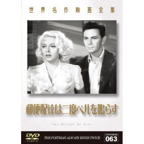 Sekai Misaku Eiga Zenshu 63 The Postman Always Rings Twice