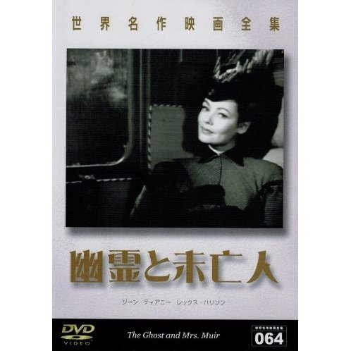 Sekai Misaku Eiga Zenshu 64 The Ghost and Mrs.Muir