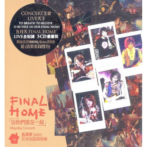 Mayday 2005 Final Home Concert Live [3CD]