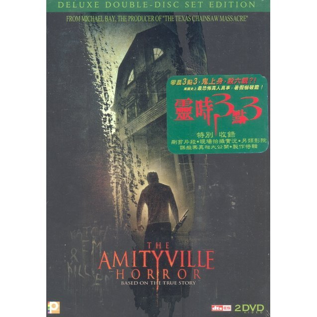Amityville Horror [Two Discs Set]