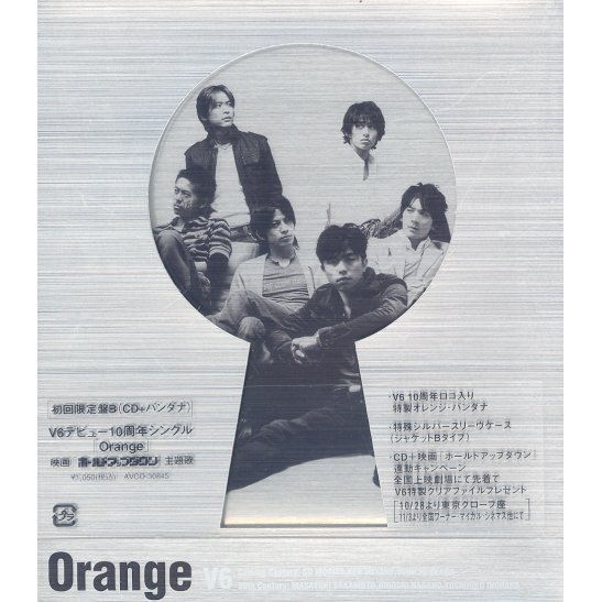 Orange [Limited Edition]