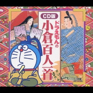 Gakushu CD Doraemon no Ogura Hyakunin Isshu [Limited Edition]