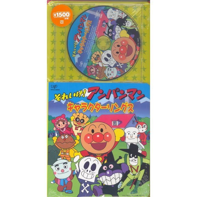 Soreike! Anpanman Character Songs [CD+Picture Book]
