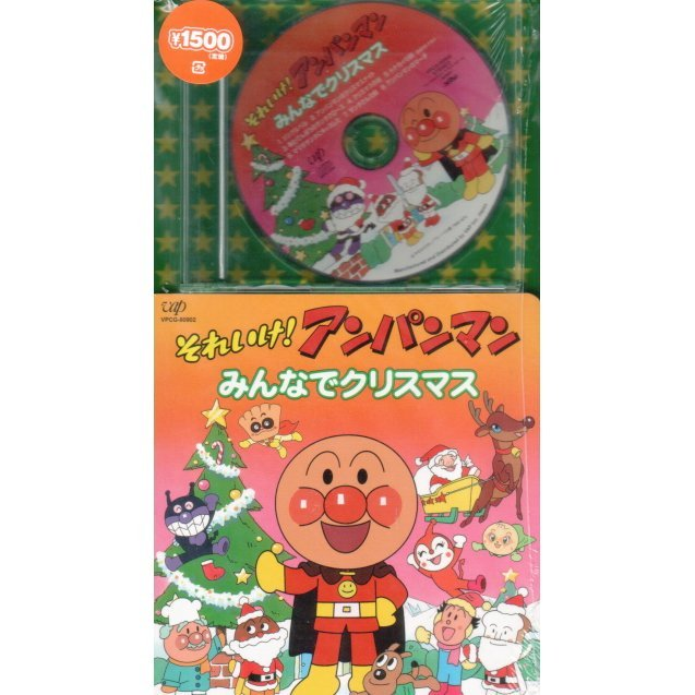 Soreike! Anpanman Minna de Christmas [CD+Picture Book]