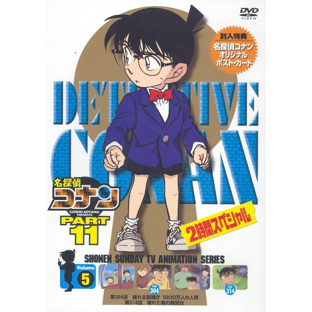 Detective Conan Part 11 Vol.5