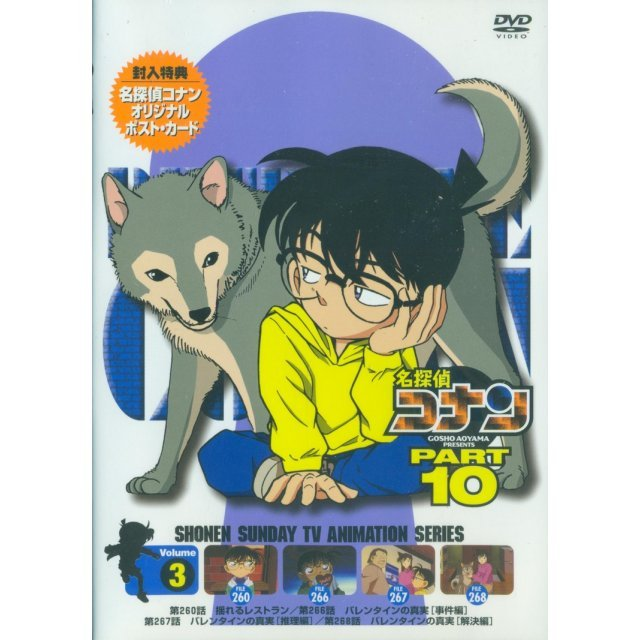 Detective Conan Part 10 Vol.3