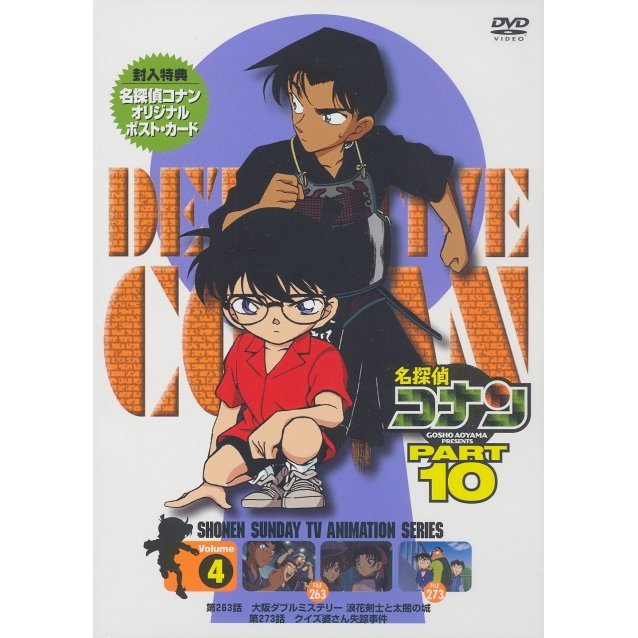 Detective Conan: Part 10 Vol.4
