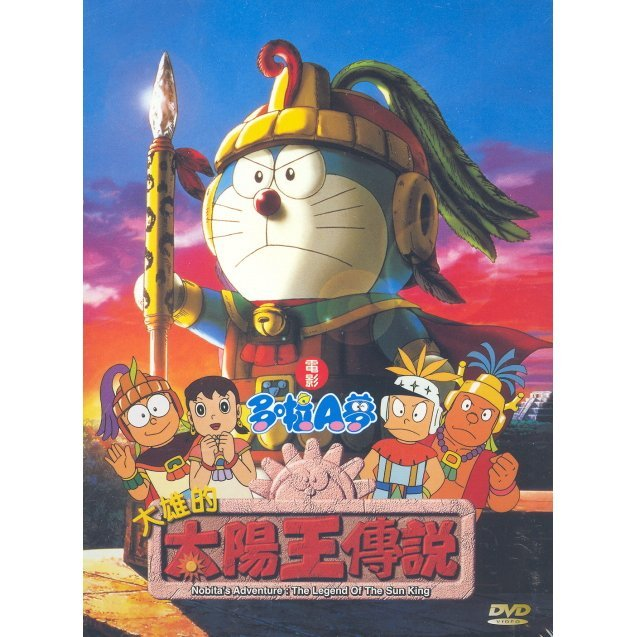 Doraemon-Nobita's Adventure: The Legend Of The Sun King