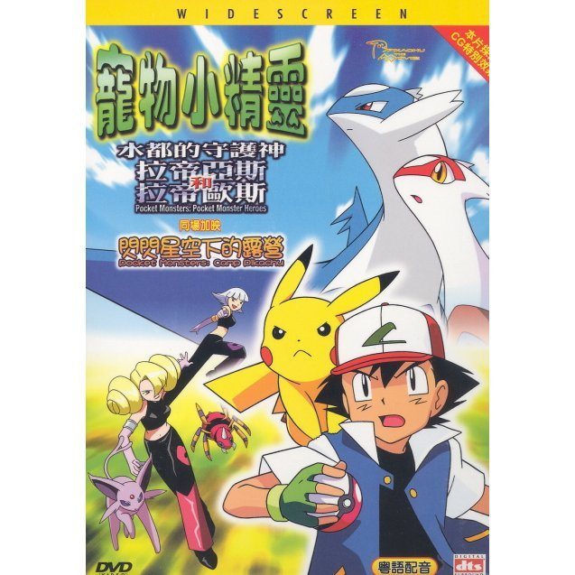 Pocket Monsters: Pocket Monster Heroes / Camp Pikachu [The Movies]