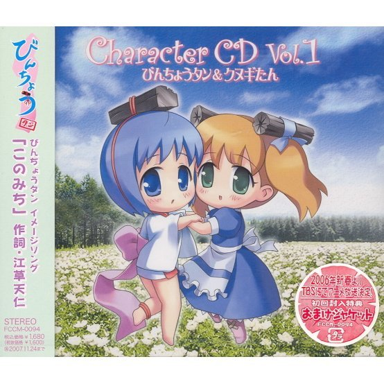Binchou-tan Character CD Vol.1
