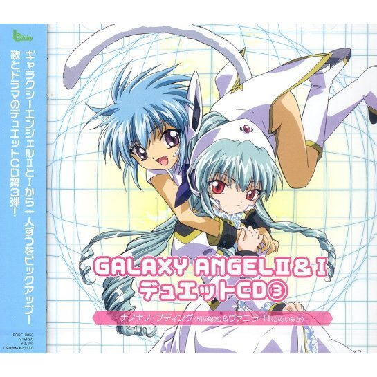 Galaxy Angel 1&2 Chara Duet CD 3