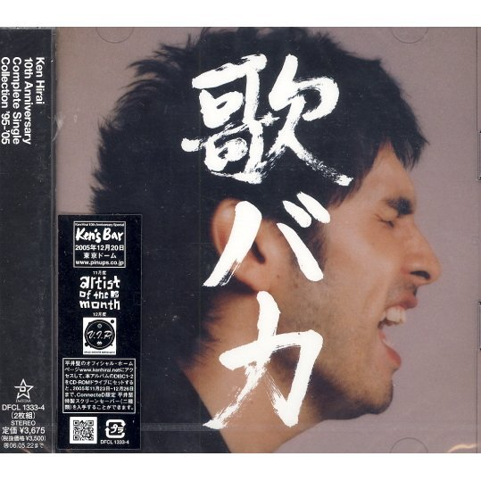 Ken Hirai 10th Anniversary Complete Single Collection '95-'05: Utabaka