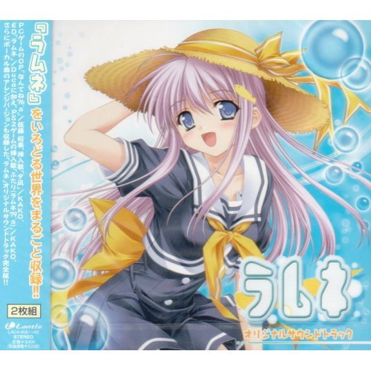 Ramune Original Soundtrack Complete Edition