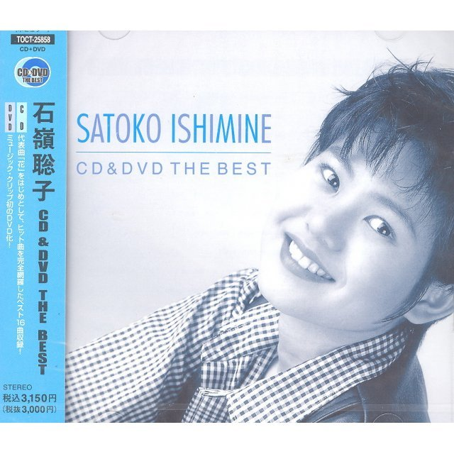 The Best Satoko Ishimine [CD+DVD]